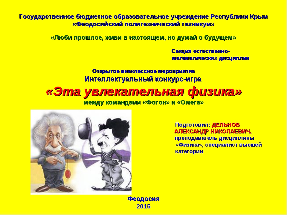 Государственное бюджетное образовательное учреждение Республики Крым «Феодос...