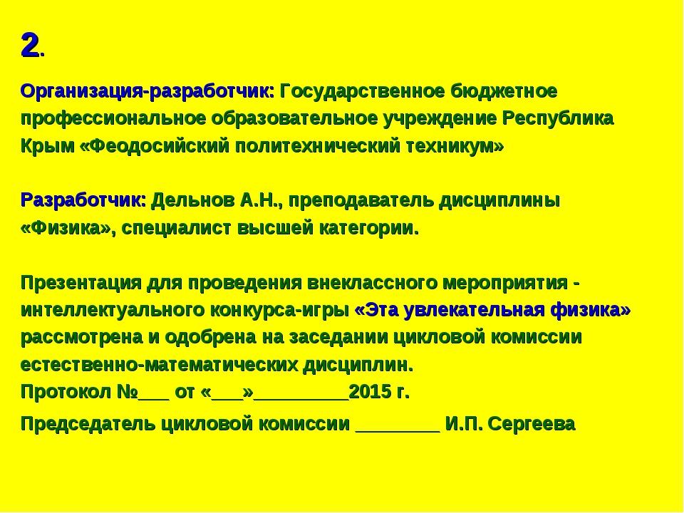 2. Организация-разработчик: Государственное бюджетное профессиональное образо...