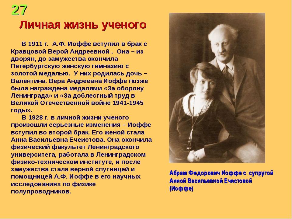 27 Личная жизнь ученого В 1911 г. А.Ф. Иоффе вступил в брак с Кравцовой Верой...