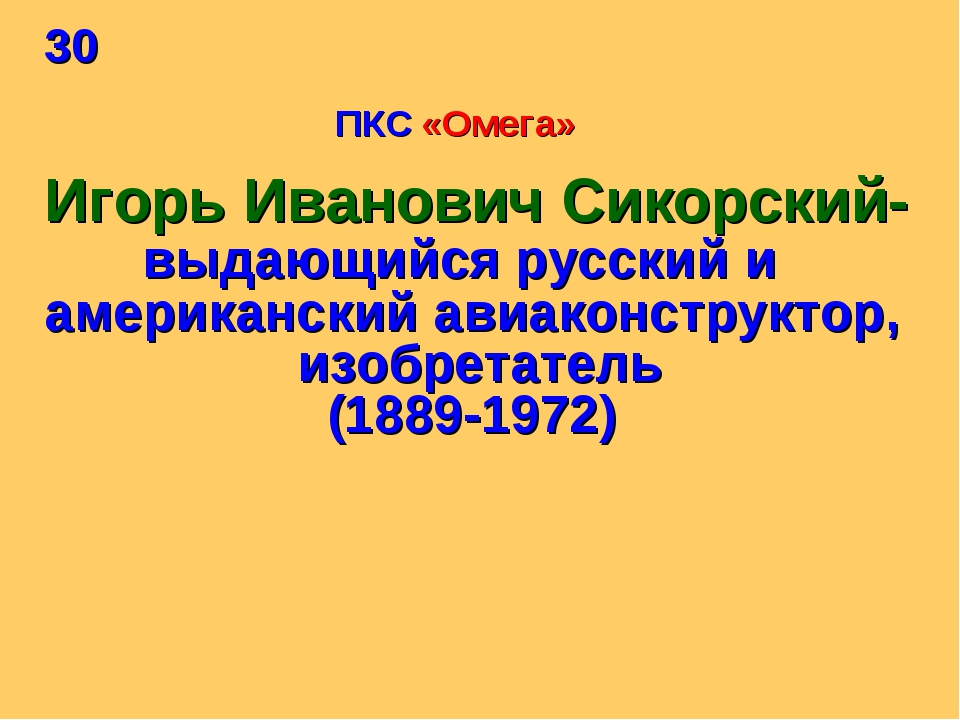30 ПКС «Омега» Игорь Иванович Сикорский- выдающийся русский и американский ав...