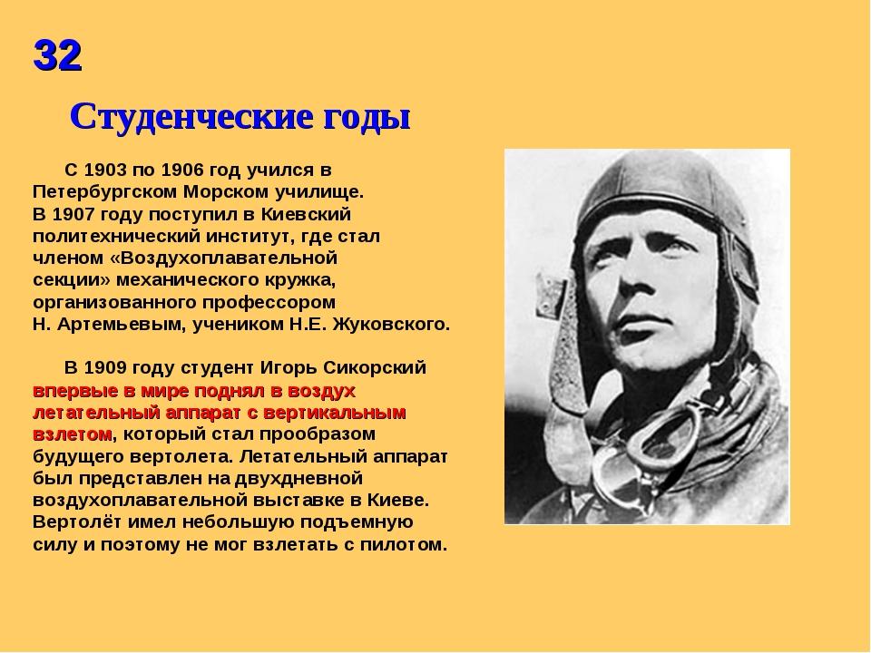 32 Студенческие годы С 1903 по 1906 год учился в Петербургском Морском училищ...