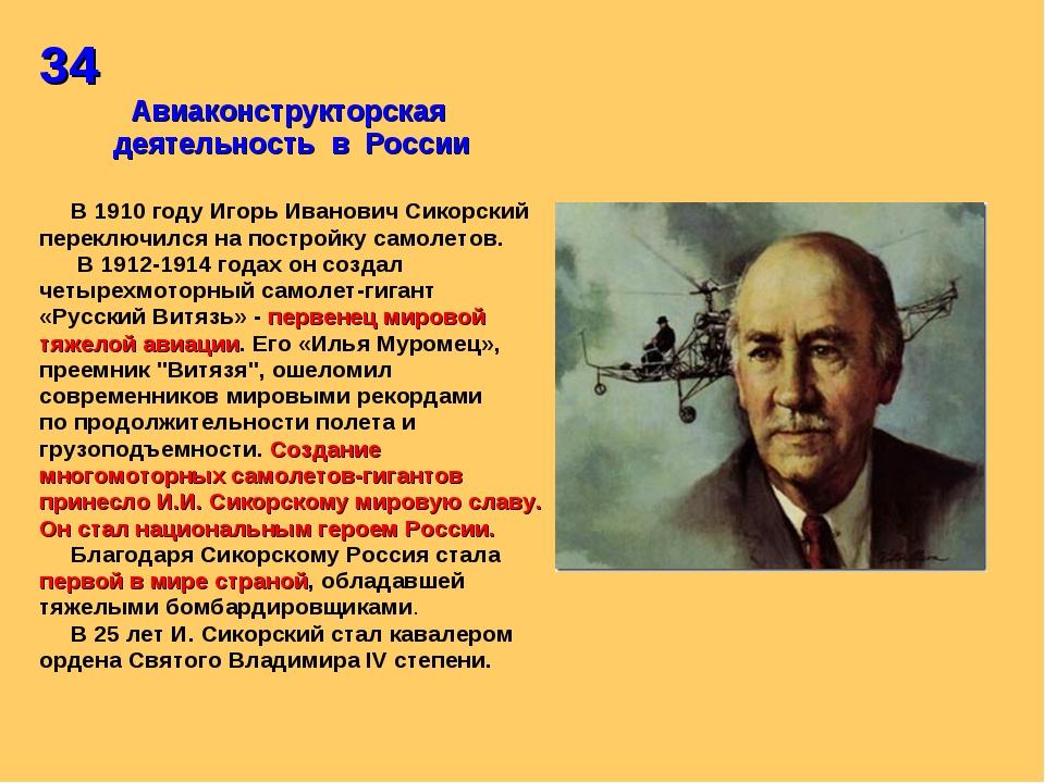 34 Авиаконструкторская деятельность в России В 1910 году Игорь Иванович Сикор...