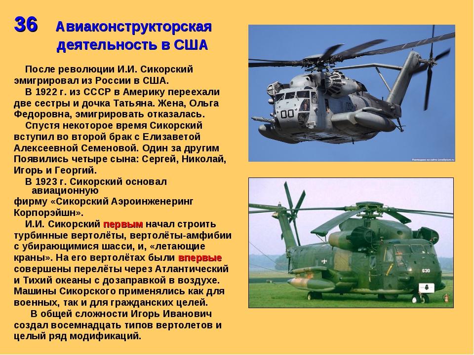 36 Авиаконструкторская деятельность в США После революции И.И. Сикорский эмиг...