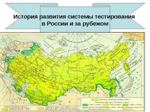 История развития системы тестирования в России и за рубежом