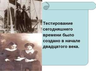 Тестирование сегодняшнего времени было создано в начале двадцатого века.