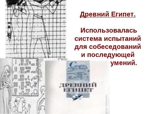 Древний Египет. Использовалась система испытаний для собеседований и последую...