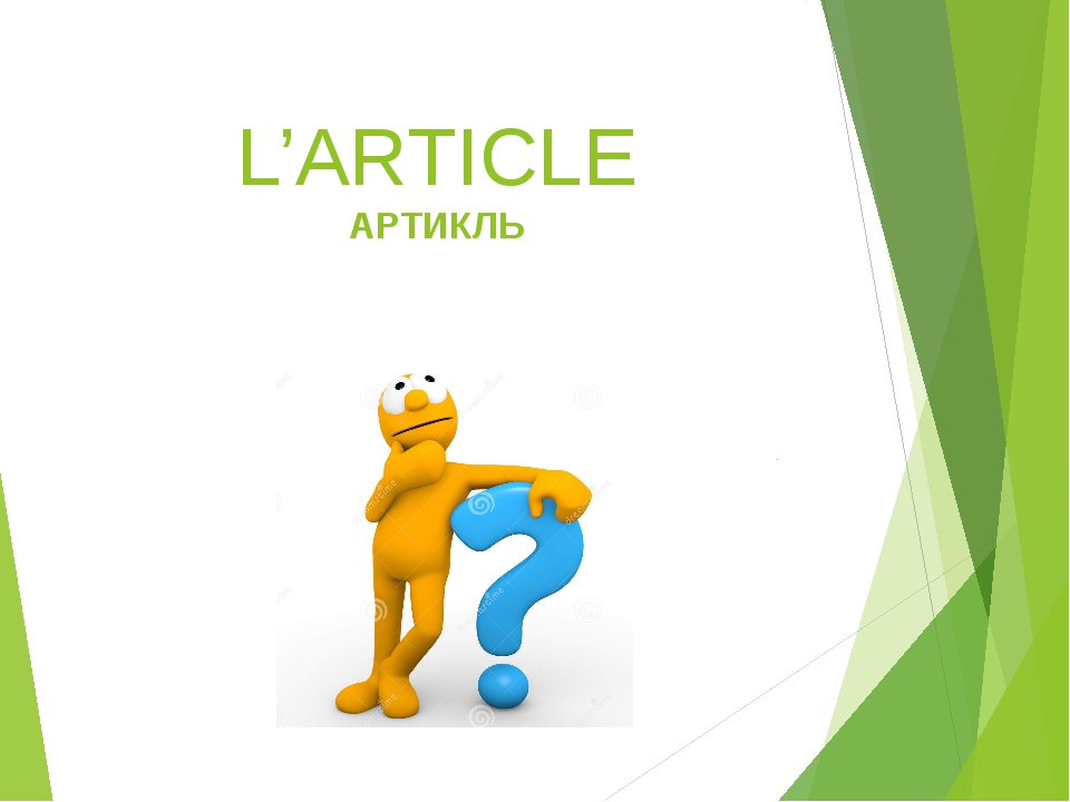 L'ARTICLE АРТИКЛЬ
