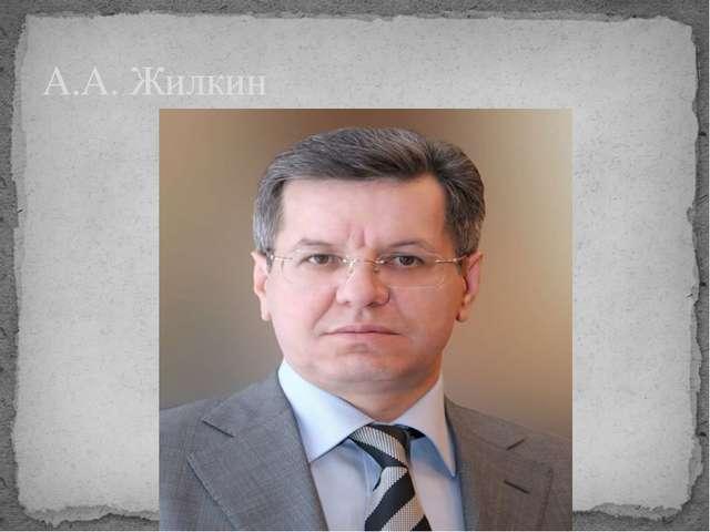 А.А. Жилкин