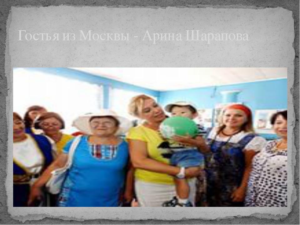 Гостья из Москвы - Арина Шарапова