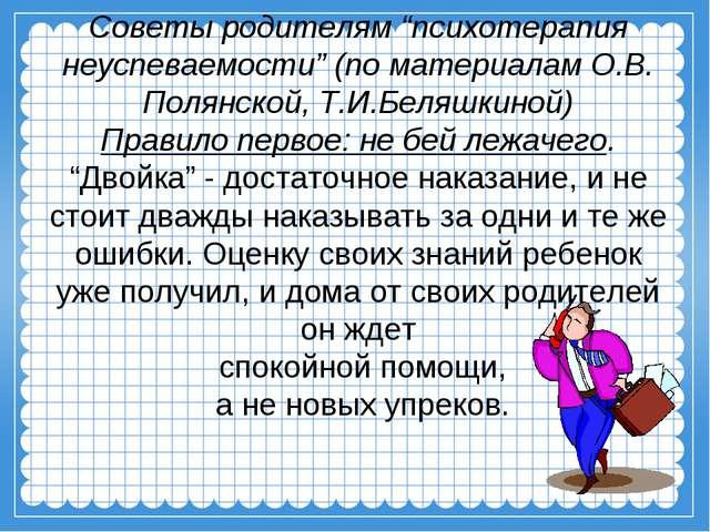 """Советы родителям """"психотерапия неуспеваемости"""" (по материалам О.В. Полянской,..."""