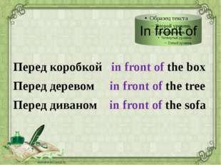 Перед коробкой in front of the box Перед деревом in front of the tree Перед
