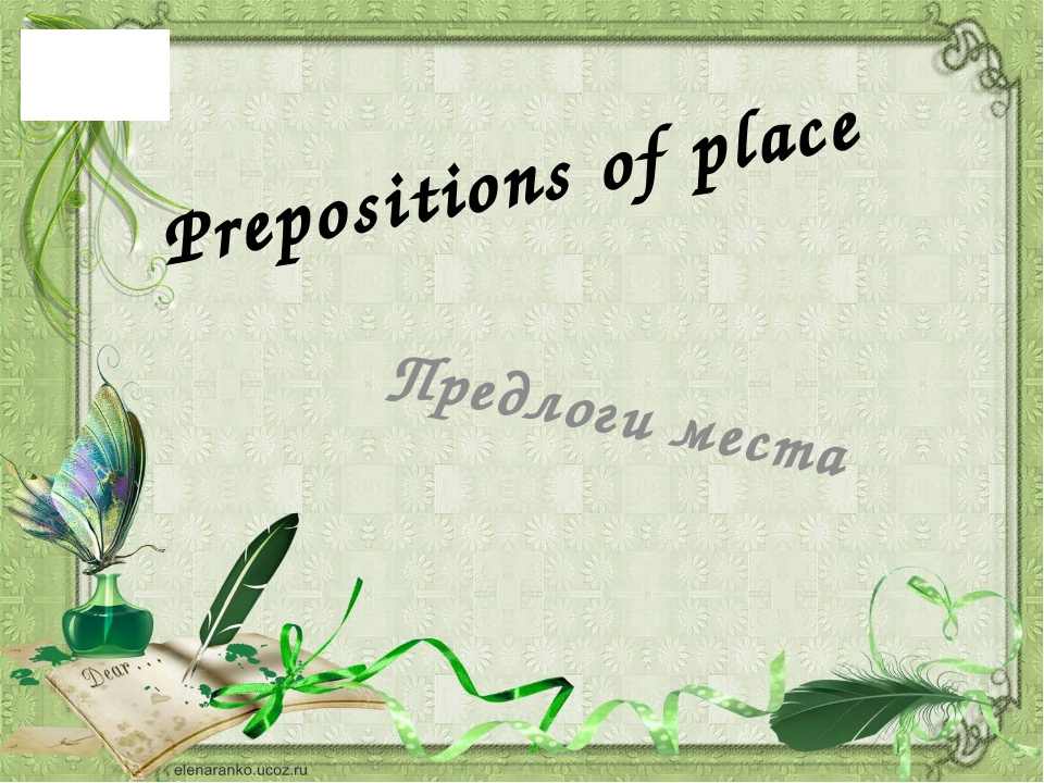 Предлоги места Prepositions of place Информация на слайдах дается постепенно...