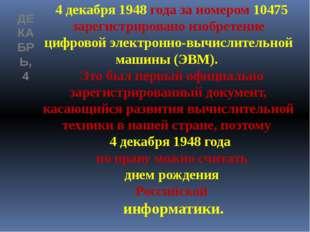 ДЕКАБРЬ, 4 4 декабря 1948 года за номером 10475 зарегистрировано изобретение