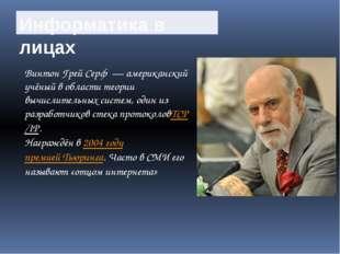 Винтон Грей Серф— американский учёный в области теории вычислительных систе
