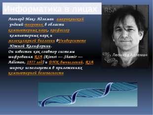 Леонард Макс Адлеманамериканскийучёный-теоретикв областикомпьютерных нау