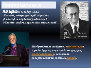 Тед Нельсон(Теодор Холм Нельсон,американский социолог, философ и первооткры