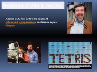 Информатика в лицах Алексе́й Леони́дович Па́житнов—советскийпрограммист,