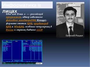 Евге́ний Роша́л— российскийпрограммист, автор известногофайлового менедже