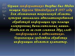 Термин «информатика» впервые был введен немцем Карлом Штейнбухом в 1957 году