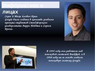 Серге́й Миха́йлович Брин Google была создана в качестве учебного проекта сту