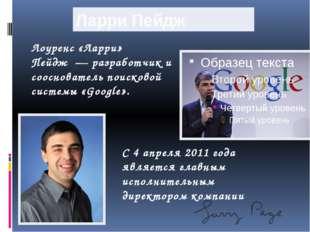 Ларри Пейдж Лоуренс «Ларри» Пейдж— разработчик и сооснователь поисковой сис