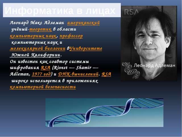 Леонард Макс Адлеманамериканскийучёный-теоретикв областикомпьютерных нау...