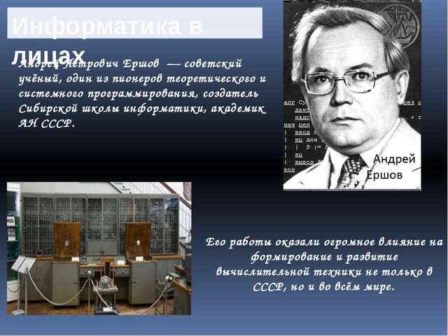 Информатика в лицах Андрей Петрович Ершов— советский учёный, один из пионер...