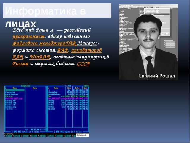 Евге́ний Роша́л— российскийпрограммист, автор известногофайлового менедже...