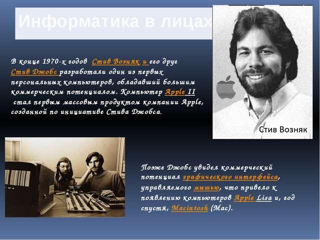Информатика в лицах В конце 1970-х годов Стив Возняк и его другСтив Джобс р...