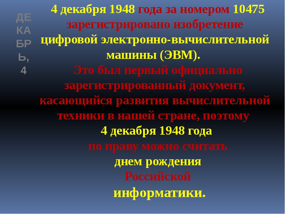 ДЕКАБРЬ, 4 4 декабря 1948 года за номером 10475 зарегистрировано изобретение...