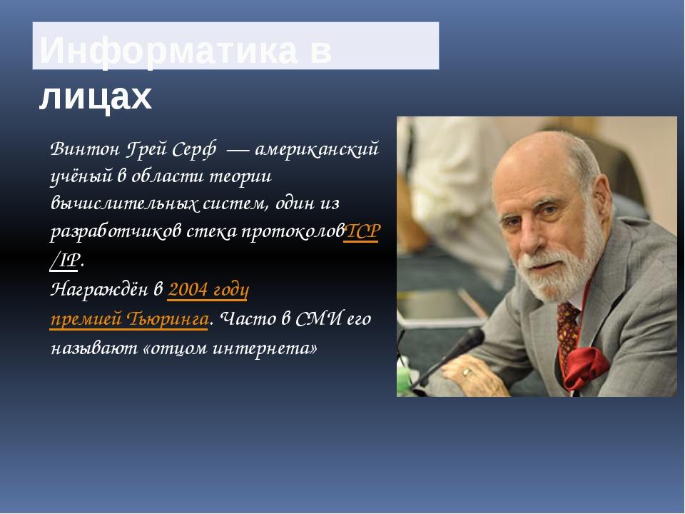 Винтон Грей Серф— американский учёный в области теории вычислительных систе...