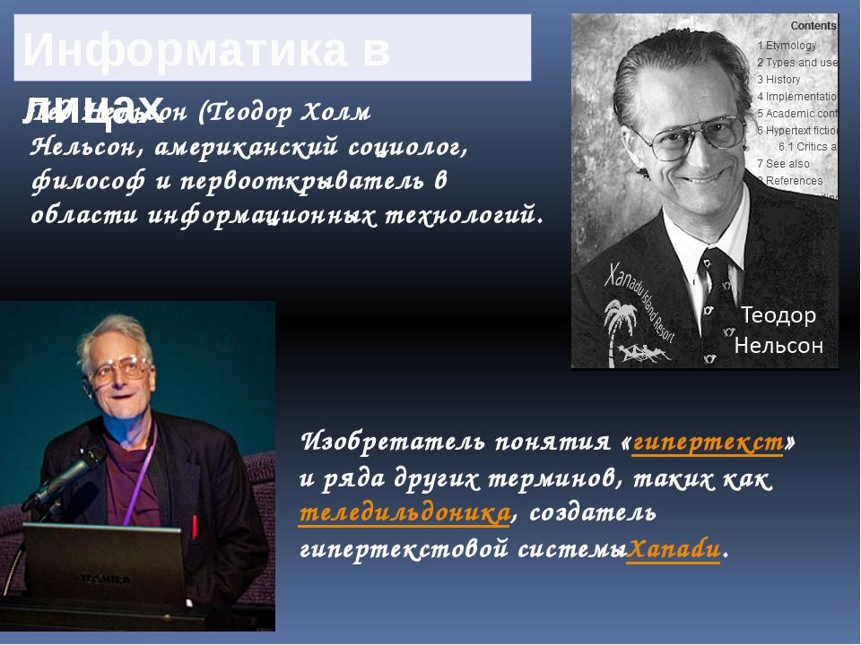 Тед Нельсон(Теодор Холм Нельсон,американский социолог, философ и первооткры...