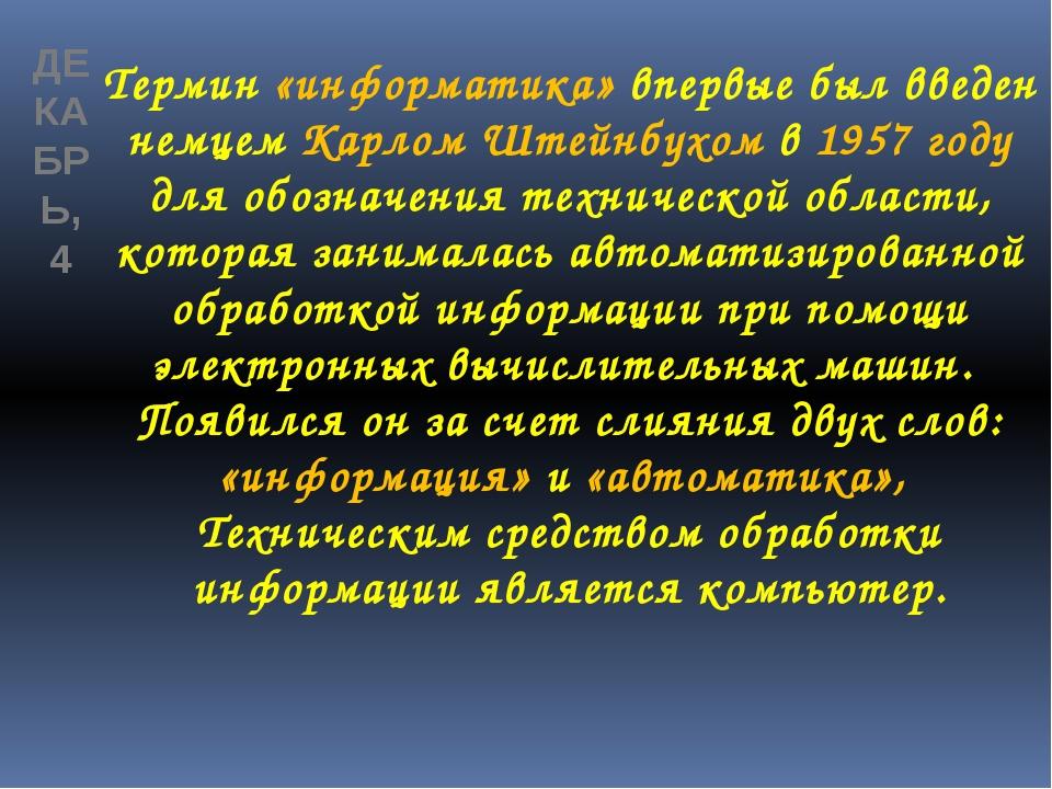 Термин «информатика» впервые был введен немцем Карлом Штейнбухом в 1957 году...