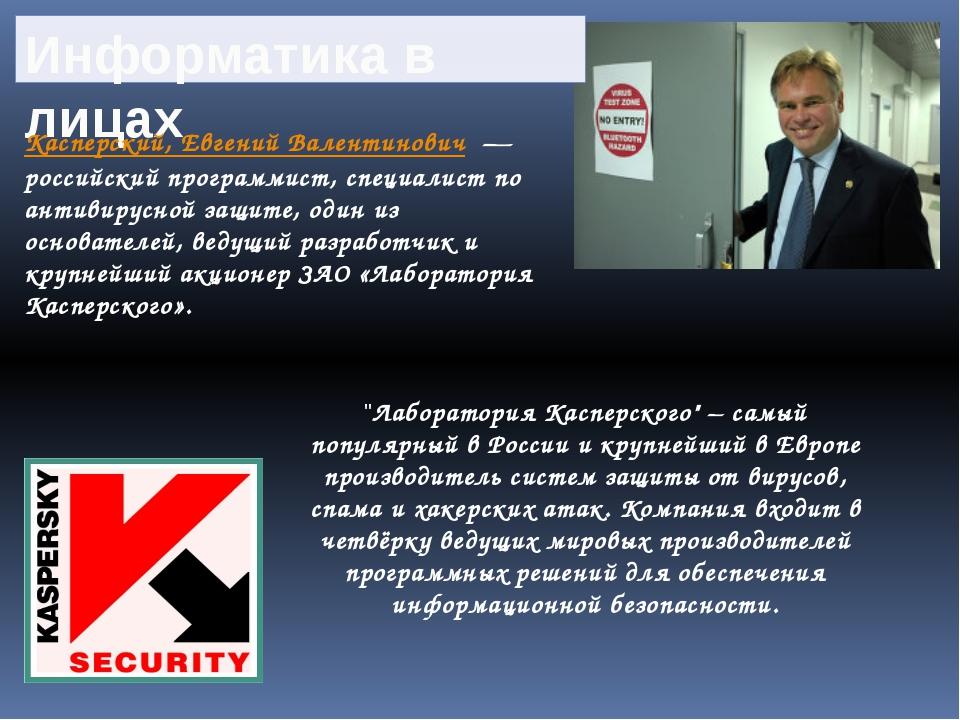 """""""Лаборатория Касперского"""" – самый популярный в России и крупнейший в Европе п..."""