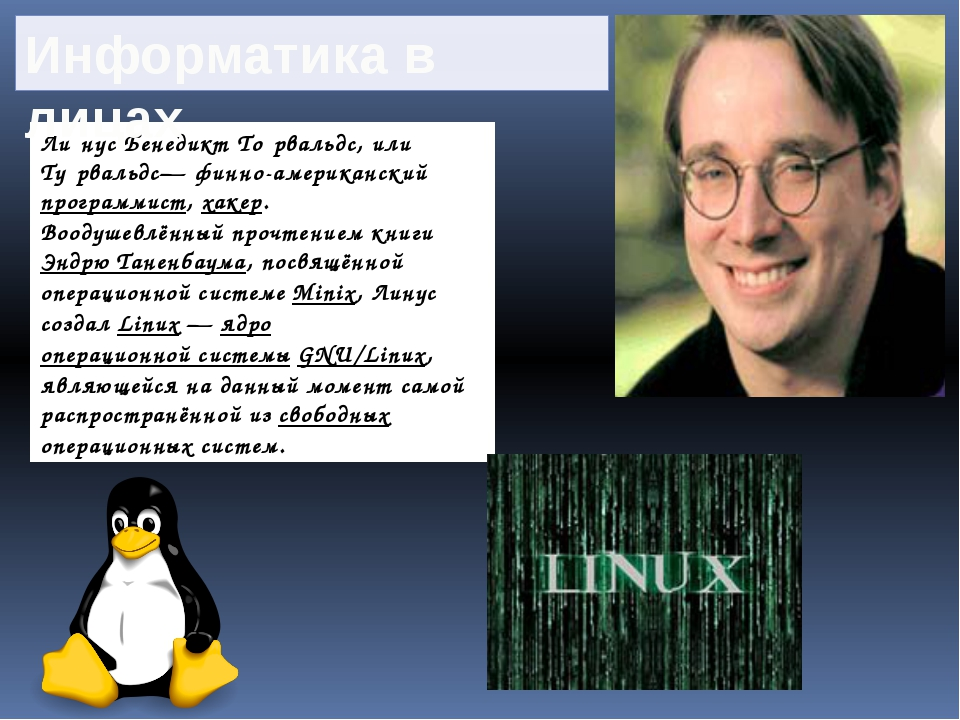 Ли́нус Бенедикт То́рвальдс, или Ту́рвальдс— финно-американский программист, х...