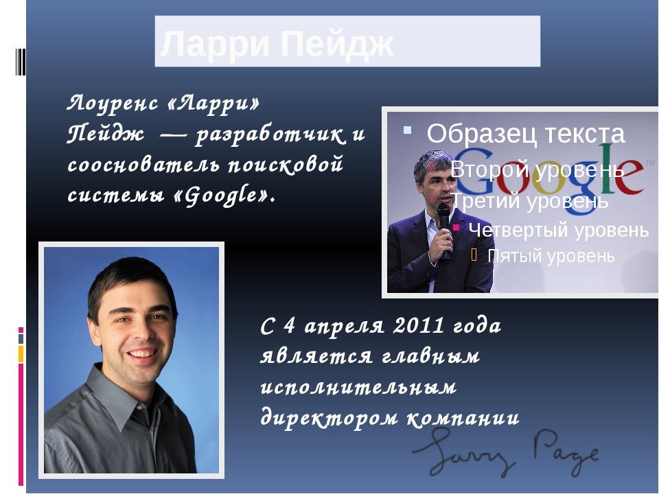 Ларри Пейдж Лоуренс «Ларри» Пейдж— разработчик и сооснователь поисковой сис...