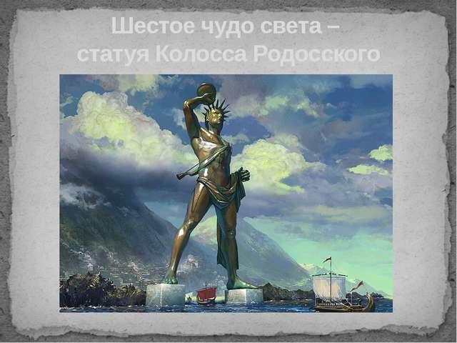 Шестое чудо света – статуя Колосса Родосского В память об успешной обороне от...