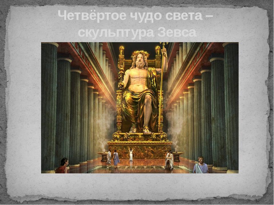 Четвёртое чудо света – скульптура Зевса Скульптура Зевса – верховного бога др...
