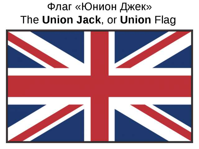 Флаг «Юнион Джек» The Union Jack, or Union Flag