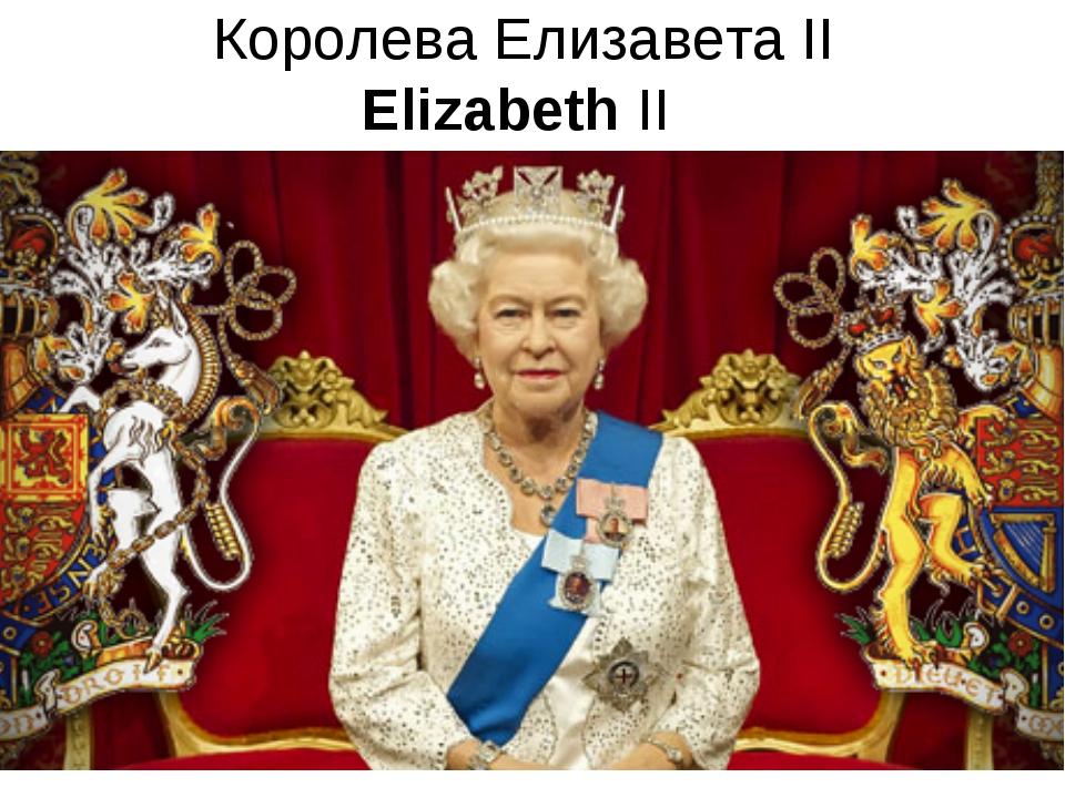 Королева Елизавета II Elizabeth II