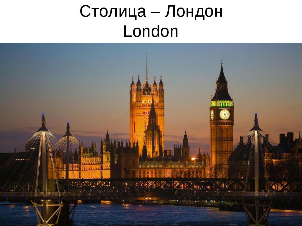Столица – Лондон London