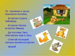 У малышки – мартышки на столе лежали книжки. 9 книжек про зверей, а 4 про дет