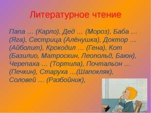 Из какой крупы варила кашу лиса в русской народной сказке «Лиса и журавль»?