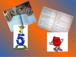 Клятва учеников Будем в школе учиться читать, считать и писать. В альбоме кра