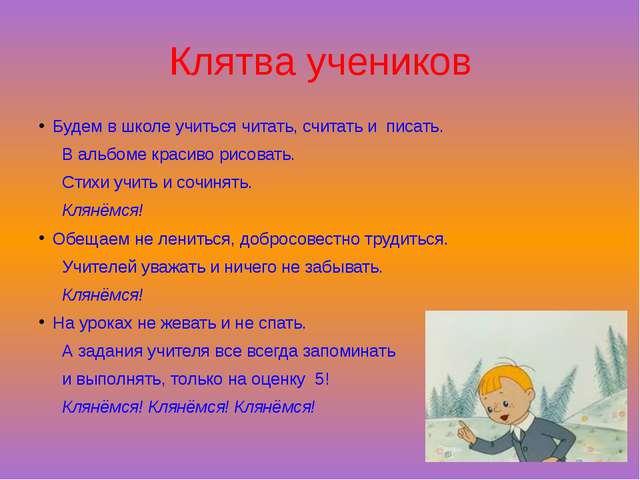 Клятва родителей Детям в учёбе поможем всегда…ДА! Чтобы детьми была школа гор...