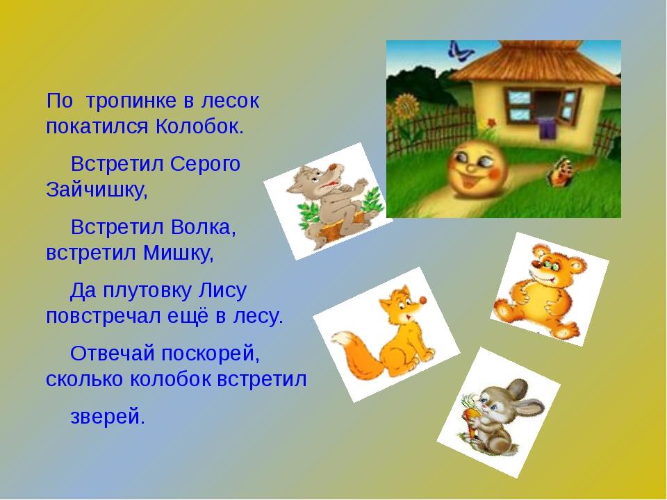 У малышки – мартышки на столе лежали книжки. 9 книжек про зверей, а 4 про дет...