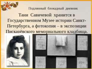 Подлинный блокадный дневник Тани Савичевой хранится в Государственном Музее и