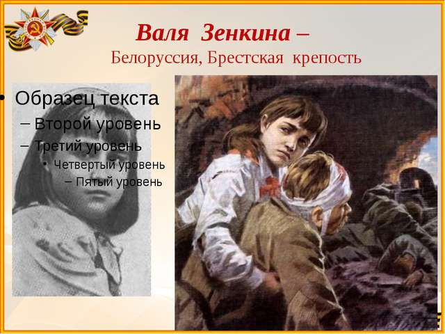 Валя Зенкина – Белоруссия, Брестская крепость