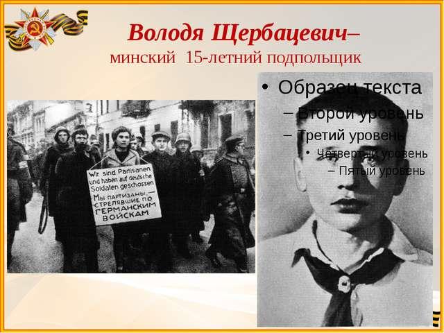 Володя Щербацевич– минский 15-летний подпольщик