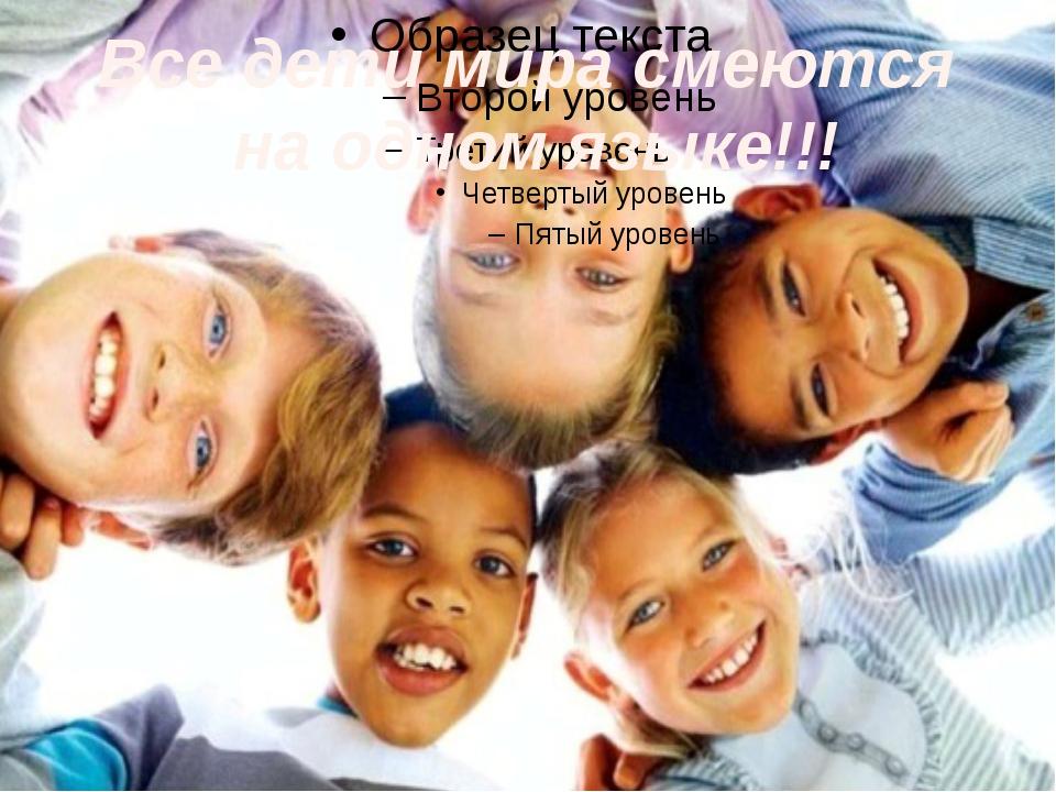 Все дети мира смеются на одном языке!!!